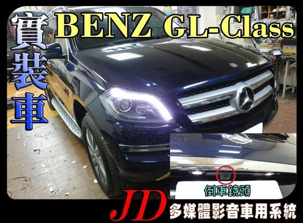 【JD 新北 桃園】BENZ GL-CLASS 賓士 PAPAGO 導航王 HD數位電視 360度環景系統 BSM盲區偵測 倒車顯影 手機鏡像。實車安裝 實裝車