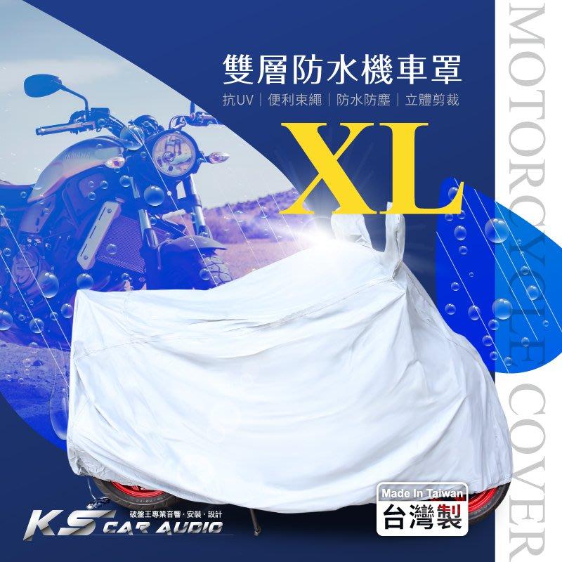 107【雙層防水機車罩-XL】YAMAHA山葉 MAJESTY馬車 跩哥 R6 YAF-R1 FZ8S 破盤王