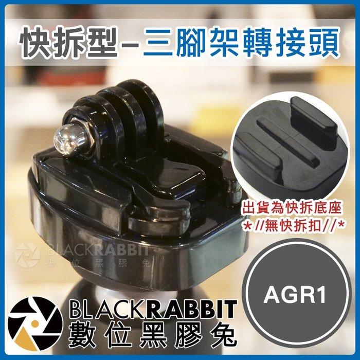 數位黑膠兔【 AGR1 快拆型-三腳架轉接頭 】 Osmo Action GoPro 運動相機 快拆扣 快拆底座 1/4