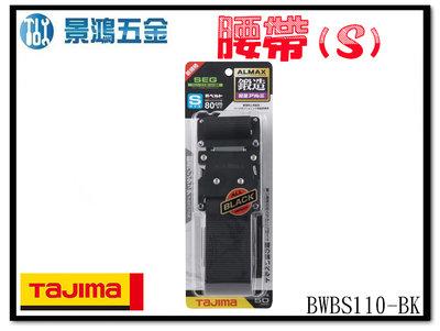 宜昌(景鴻) 公司貨 日本 TAJIMA 田島 鍛造鋁插扣式S腰帶 經典黑 (S) BWBS110-BK 含稅價