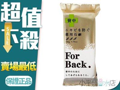 《小平頭香水店》日本 Pelican 沛麗康 背部專用潔膚石鹼潔膚皂135g for back