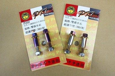 MOTORS- POSH白鐵鍍釱螺絲(雙碟拉桿螺絲)SMAX155/雷霆150/G6-150/雷霆王等