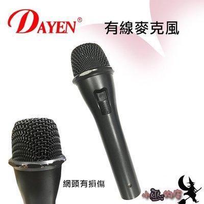 「小巫的店」實體店面*Dayen有線麥克風.老師上課使用,夜市喊話,唱歌.福利品出清