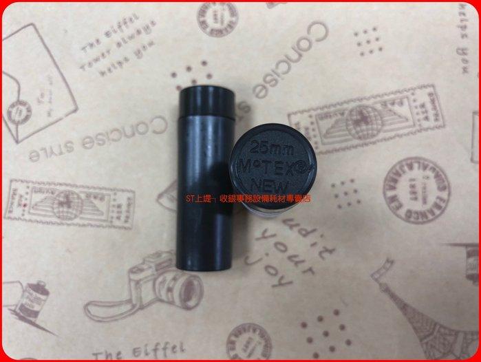 上堤┐含稅-原裝進口 墨輪/墨球MOTEX MX-2316 NEW標價機墨輪,商品打標機墨球標簽機標籤機墨球 標價機墨球