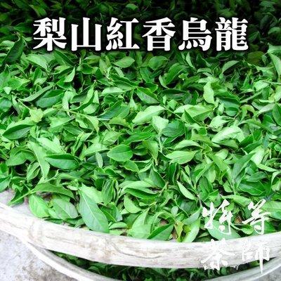 梨山 烏龍茶 紅香, SGS 台灣茶 烏龍茶 梨山茶 1600/斤《特等茶師》