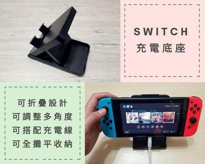 [多角度]Switch便攜底座 散熱迷你底座支架 轉換充電座NS任天堂TV DOCK 螢幕立架