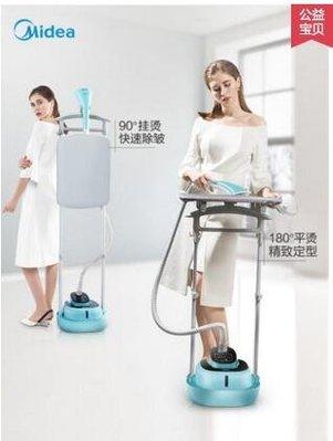『格倫雅品』美的正品大功率燙衣服掛燙機家用掛式大蒸汽熨鬥雙桿熨衣服熨燙機