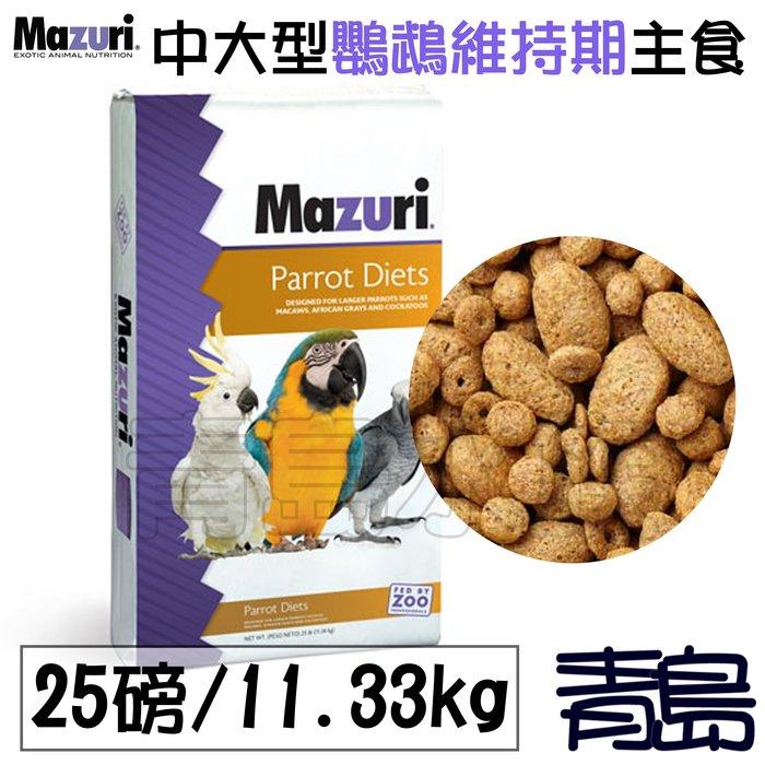 四月缺。。。青島水族。。。56a8美國Mazuri-鸚鵡維持期飼料 中大型 鸚鵡 主食 滋養丸==25磅/11.33kg