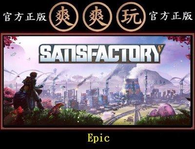 PC版 爽爽玩 官方正版 Epic 平台 滿意 幸福工廠 Satisfactory