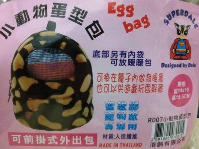 Brandish 蜜袋鼯睡窩 寵物鼠保暖吊床睡袋 小動物蛋型外出肩揹包 R007 籠掛袋 便攜提袋 400元