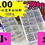Athena NaNa 五爪扣 水母扣 100套=230元 單...