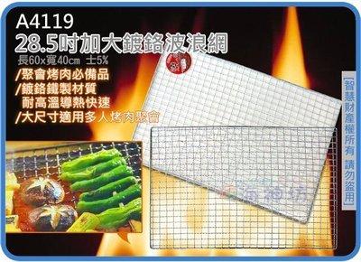 海神坊 A4119 28.5吋加大鍍鉻波浪網 60~40cm 方形碳烤網 烤肉網 波浪烤網 燒烤盤 燒烤網 15入