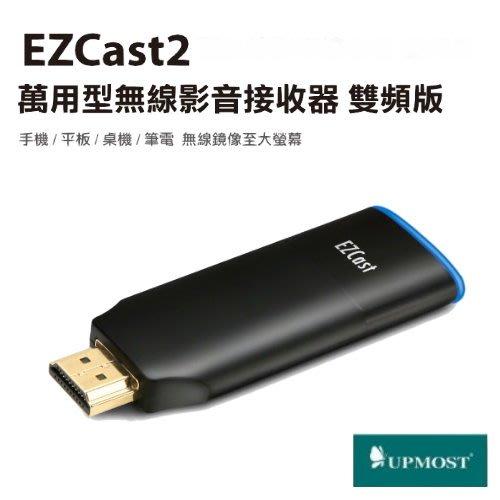 【電子超商】含稅有發票 UPMOST 登昌恆 EZCast2 萬用型無線影音接收器 雙頻版