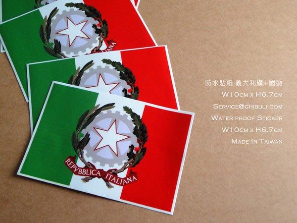 【給ㄚ坤下標】義大利國徽旅行箱貼紙/抗UV防水/Italy/各國、多尺寸均可訂製