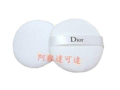 {阿猴達可達美妝館} CD迪奧/Christian -Dior 蜜粉粉撲(大)  現貨特價50元