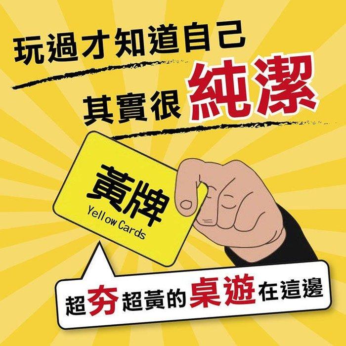 【色色超爆笑!玩完轉大人】黃牌 Yellow Cards 新版二刷增量 黃牌桌遊 桌遊黃牌 繁體中文版【B0304】
