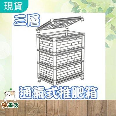 ~全館滿790免運~【栽培箱】組合式有機種植箱(三層堆肥箱、廚餘桶)含上蓋D07-1【熊森活】