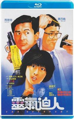 【藍光影片】靈氣逼人 / THE OCCUPANT(1984)