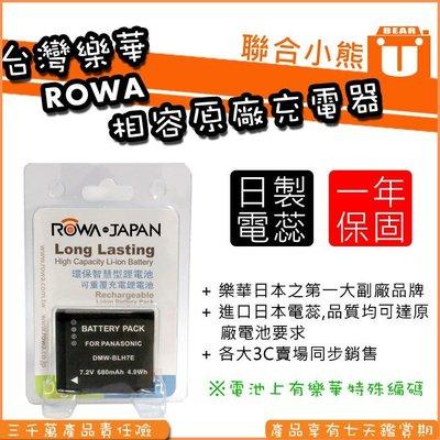 【聯合小熊】免運 ROWA for DMW-BLH7E GF9 GM5 GF7 GF8 LX10 電池 BLH7GT