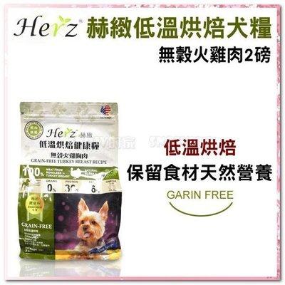 SNOW的家【訂購】Herz赫緻低溫烘焙犬糧-無穀火雞肉2磅(80020960