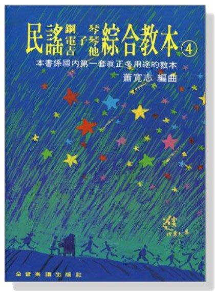 ~599免 ~民謠~鋼琴‧電子琴‧吉他~綜合教本(四) 全音樂譜出版社 CY~P284 大