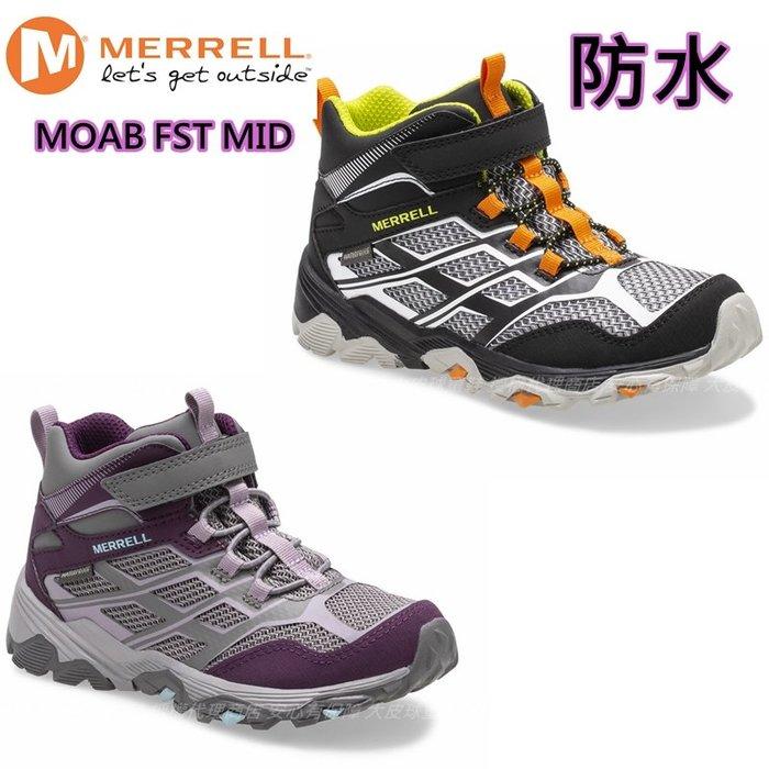 2020美國MERRELL兒童戶外多功能防水運動鞋高桶款MOAB FST LOW A/C WATERPROOF