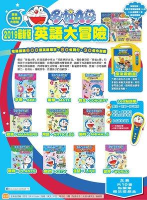 買一得5,只限10 套, 請勿錯過! 2019 年新版哆啦A夢英語大冒險, 兩文三語點讀筆套裝(點讀筆16GB ), 一筆通用過百套點讀教材