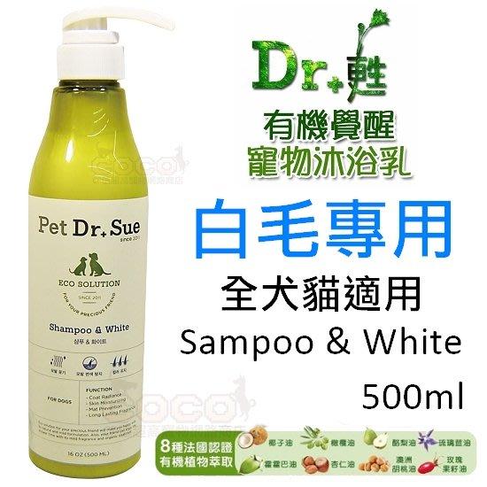 *COCO*韓國Dr.甦Sue有機覺醒草本寵物沐浴乳-白毛專用500ml(小罐)全犬貓種,低敏/溫和配方洗毛精