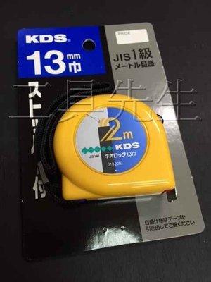 含稅價/S13~20N/全公分~工具先生~ KDS 新型丸型 捲尺 長度:2米/2M~寬度:13mm JIS1級
