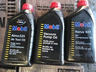 【MOBIL 美孚】Vacuum Pump Oil、真空泵潤滑油、946ml/罐、12罐/箱【真空泵浦系統】單買區