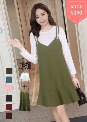 【艾立惟】韓版俏麗百搭二件式雙肩帶洋裝《808-898》黑、暗紅、焦糖、綠、湖藍、韓粉。現貨+預購