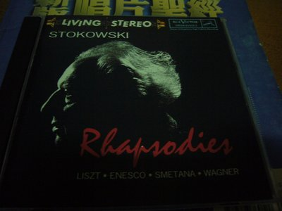 TAS超級發燒天碟&香港CD聖經&劉漢盛榜單音響二十要之音色Stokowski:Rhapsodies美國首盤無ifpi