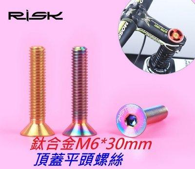 【n0900台灣健立最便宜】2020 RISK TC4 M6*30mm龍頭頂蓋螺絲 C19-02/03
