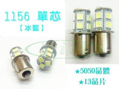 ~jw宙威~1156 單芯 燈泡 5050 13晶 方向燈 直 斜角 新品冰藍色 新上市