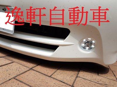 (逸軒自動車)WISH高功率LED 雙功能 霧燈 光圈日型燈 專車專用 白天燈 晝行燈ALTIS YARIS VIOS