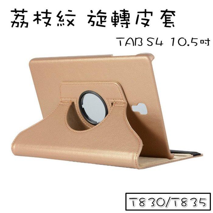 旋轉皮套Samsung Tab A2 S4 10.5吋 T590/T595 T835/T830平版皮套 糖果色 自動休眠