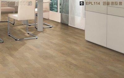 《愛格地板》德國原裝進口EGGER超耐磨木地板,可以直接鋪在磁磚上,比海島型木地板好,比QS或KRONO好EPL114-06