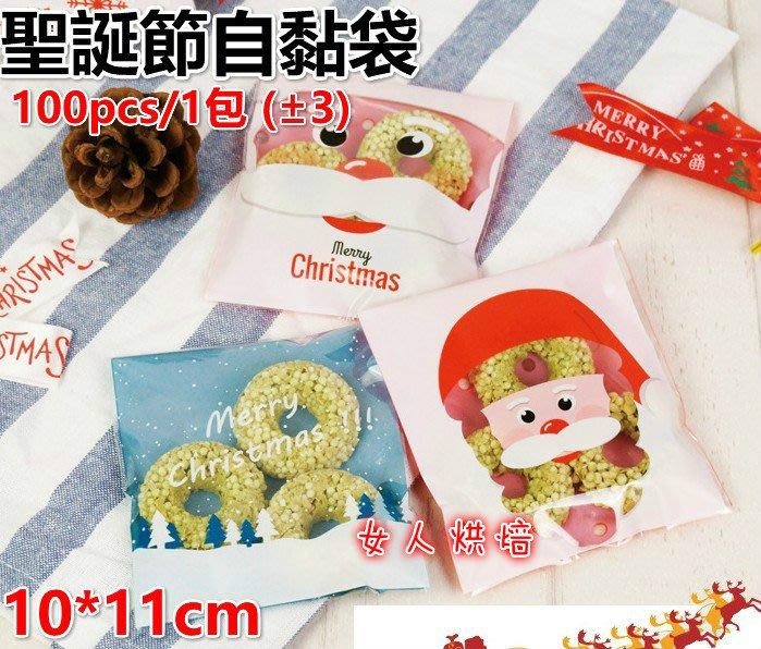 女人烘焙 100pcs/1包 11*10cm 餅乾包裝袋 點心袋自黏袋瑪德琳餅乾袋聖誕老人聖誕節雪人麋鹿雪地糖果袋