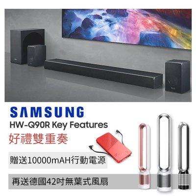 現貨送大禮❗️三星 Samsung Q90R 7.1.4 Soundbar / Q80R 杜比環繞 / DTS 聲霸