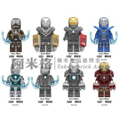 阿米格Amigo│X0253 一套8款 鋼鐵人 裝甲 盔甲 馬克 復仇者聯盟4 積木 第三方人偶 非樂高但相容