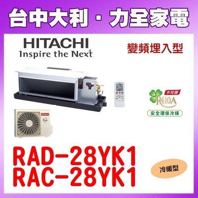 【台中大利】【HITACHI日立冷氣】變頻精品冷暖【RAD-28YK1/ RAC-28YK1】安裝另計,來電享優惠
