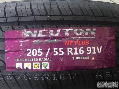 【鋁圈輪胎商城】全新 NEUTON 新加坡牛頓 NT PLUS 205/55-16 另有 NT830 NT860 R1
