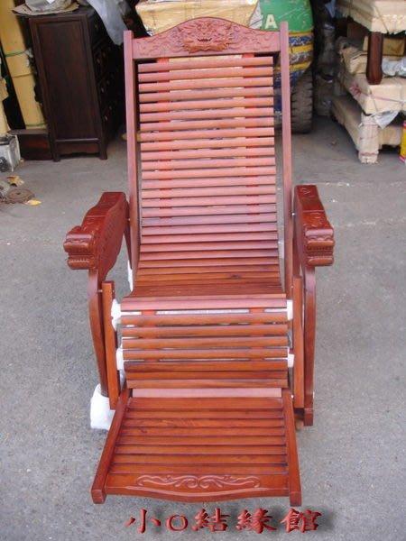 小o結緣館仿古傢俱...............刻龍休閒椅''''躺椅(花梨木)110x74x117