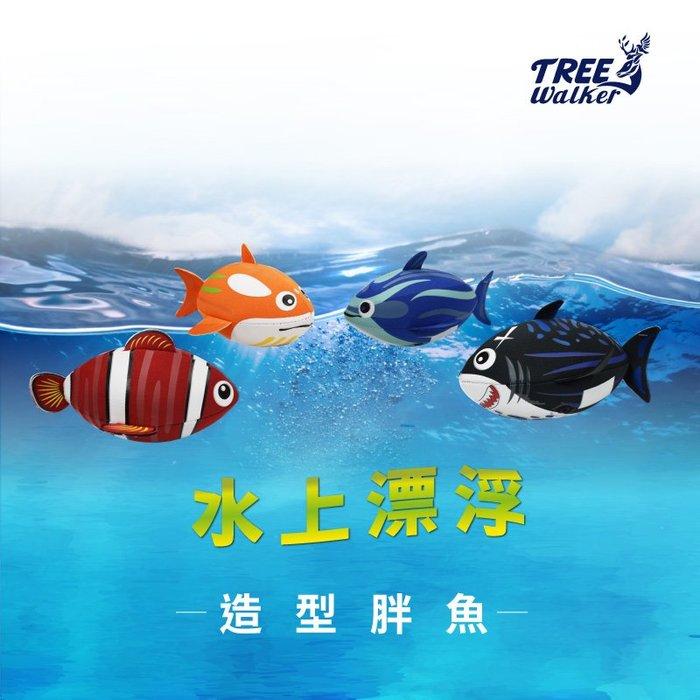 【Treewalker露遊】092042 水上漂浮造型胖魚 水上玩具 充氣玩具 橡膠內膽 小丑魚 鯊魚 兒童洗澡玩具