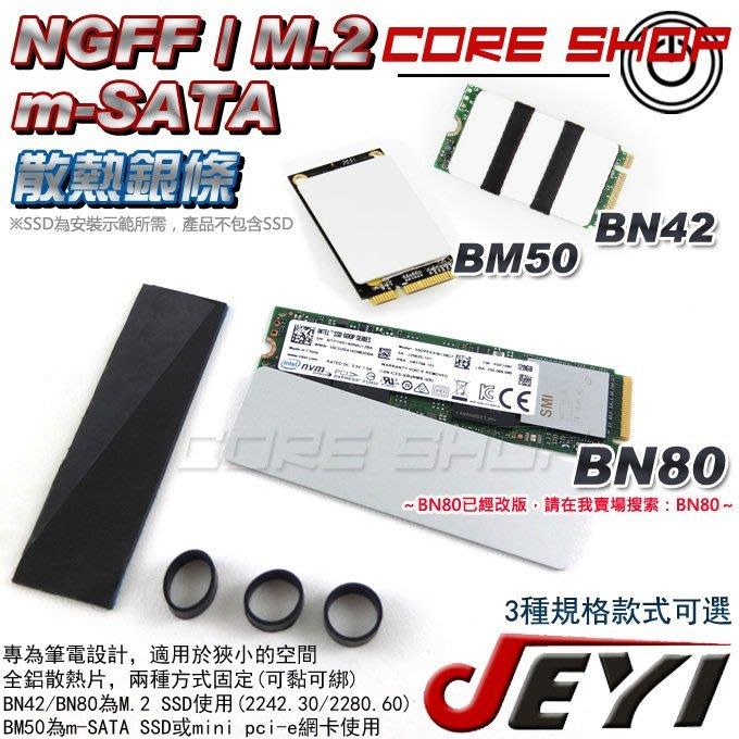 ☆酷銳科技☆JEYI佳翼NGFF(M2/M.2)m-SATA(mini pci-e)筆電用導熱散熱片/散熱銀條/新品!