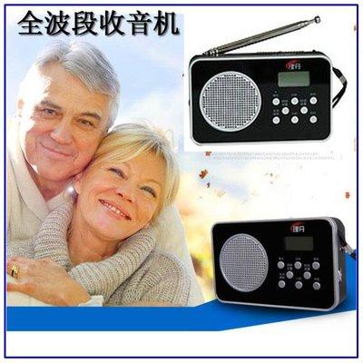 便攜式收音機老式老人老機定時開機外放調頻中波