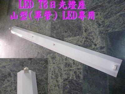 【凱利照明】山型 T8 4尺 單管LED日光燈座 LED日光燈專用(不含燈管)