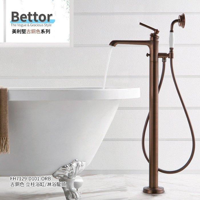 《101衛浴精品》BETTOR 美利堅系列 古銅色 落地式 立柱 浴缸龍頭 FH7129-D101-ORB【免運費】