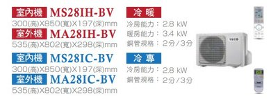 "TECO東元「MS28IH-BV/MA28IH-BV」雅適變頻雲端 ""冷暖""變頻一對一分離式冷氣【含標準安裝】"