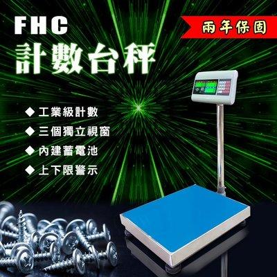 FHC 電子計數量台秤【150kg/7...